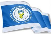 Профспілковий наказ кандидатам у Президенти України