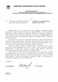 Лист Федерації профспілок України