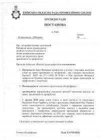 Постанова Президії Київської облпрофради від 30.11.2020 р.